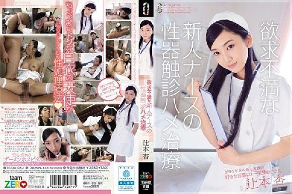 【无码流出】欲求不满新人护士的性器触诊做爱治疗 辻本杏 破壊版