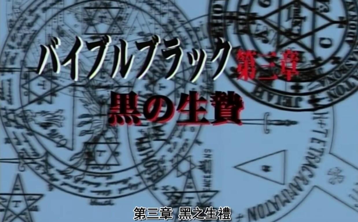 中文字幕,无码动漫,经典日本动漫,バイブルブラック 第三章 黒の生贄