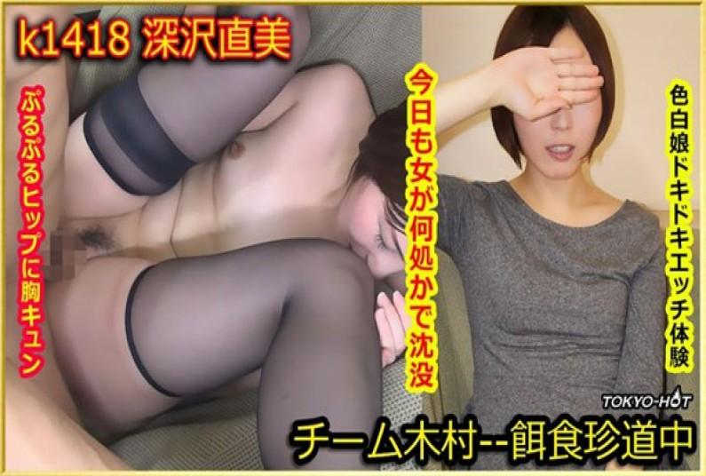 东京热 饵食牝 深�g直美 Naomi Fukazawa