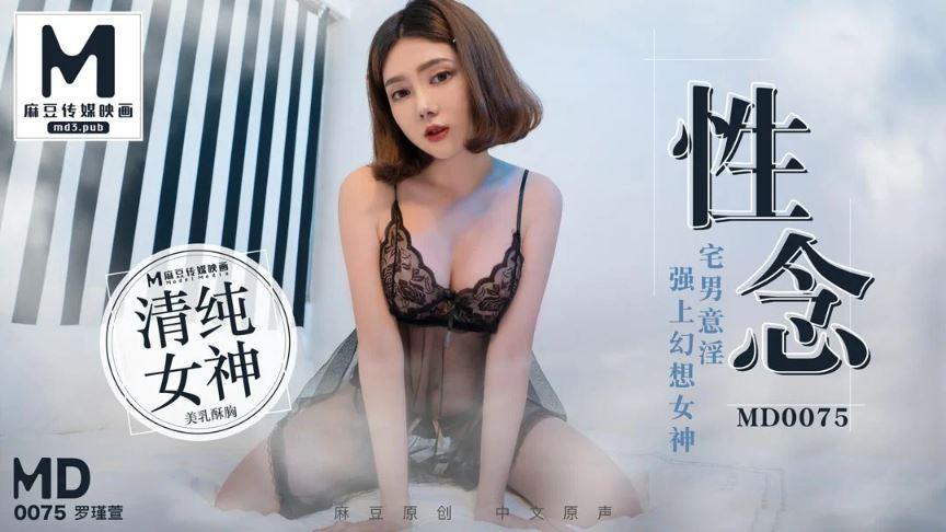 MD-0075 宅男性念意淫 幻想强上性感女神