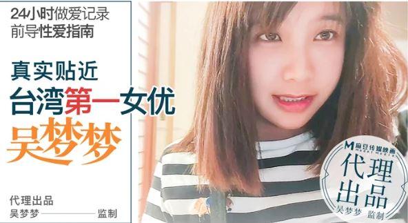 番外 前导性爱指南 真实贴近台湾第一女优吴梦梦的24小时做爱全记录
