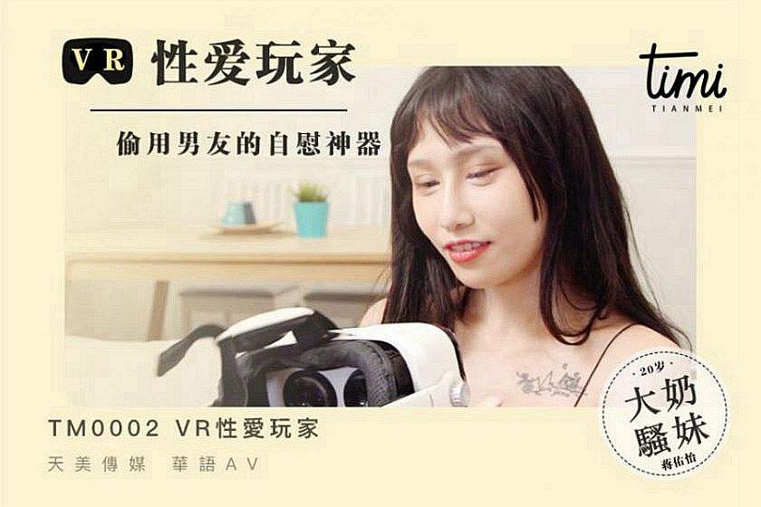 皇家华人 TM0002 VR性爱玩家 偷用男友自慰神器
