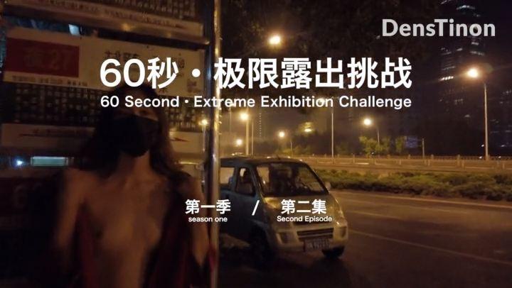 【北京天使】60秒极限露出挑战系列第一季 第02集