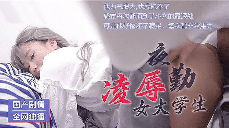 【原创国产】 夜勤凌辱女大学生
