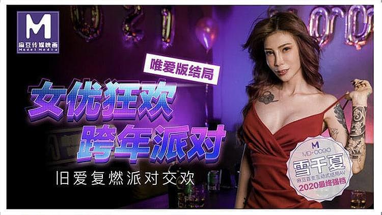 【原创国产】 女优跨年狂欢派对