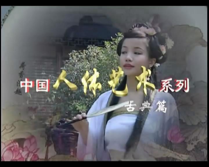 《东方古韵》【人体艺术美女篇】