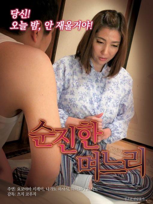 昭和人妻:电影院