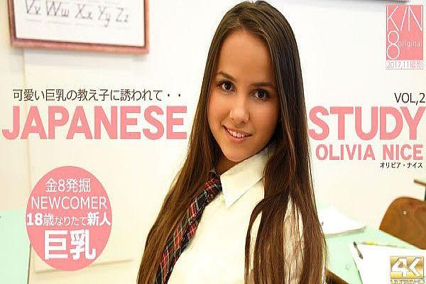 可爱い巨乳の教え子に诱われて??JAPANESE STUDY VOL2 Olivia Nice / オリビア ナイス