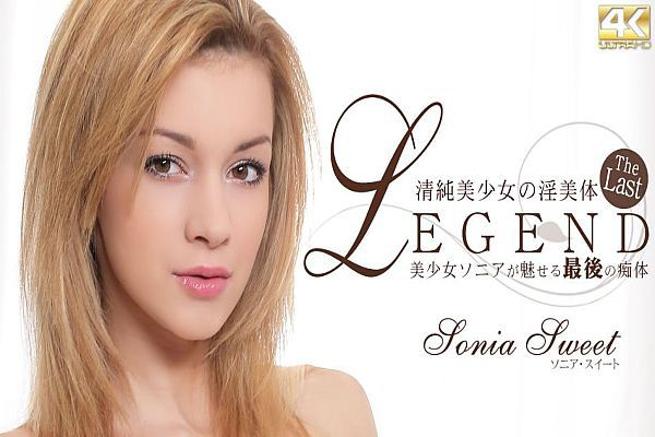 纯粋美少女の淫美体 美少女ソニアが魅せる最后の痴体 LEGEND Sonia Sweet / ソニア スイート