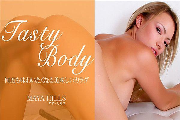 何度も味わいたくなる美味しいカラダ Tasty Body Maya Hills / マヤ ヒルズ