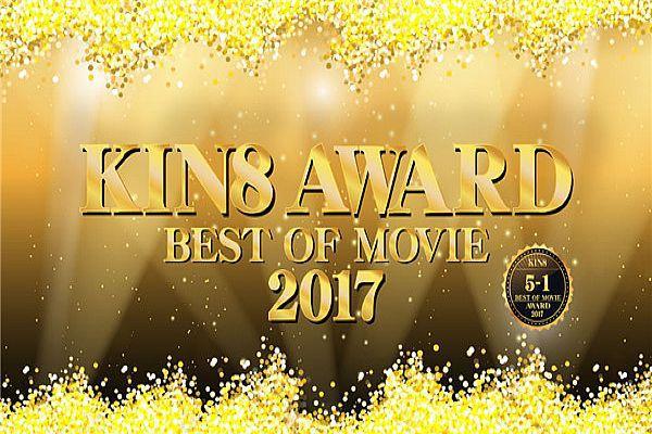 KIN8 AWARD BEST OF MOVIE 2017 5位-1位発表! / 金髪娘