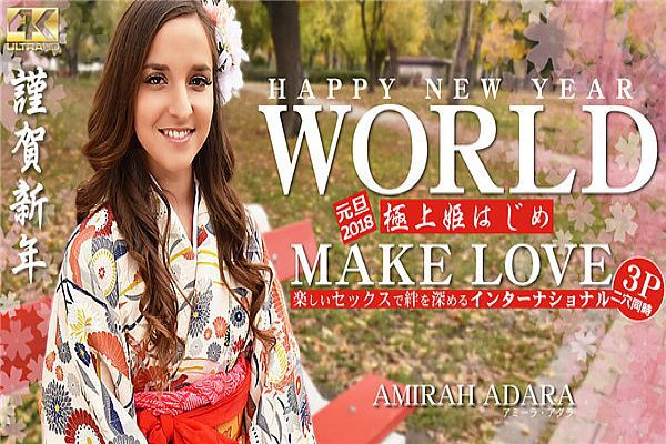 HAPPY NEW YEAR WORLD 极上姫はじめ 楽しいセックスで绊を深めるインターナショナル Amirah Adara