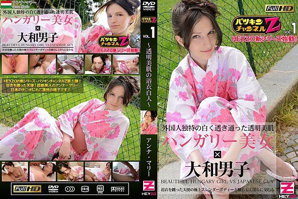 ツキンチャンネルZ Vol.1~透明美肌の浴衣白人~ - アンナ?マリー