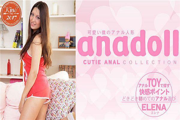 anadoll 可爱い仆のアナル人形 CUTIE ANAL COLLECTION Elena / エレナ