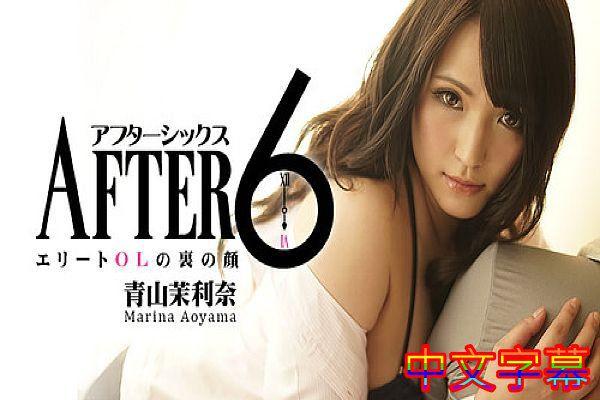 アフター6~エリートOLの里の颜~ 青山茉利奈