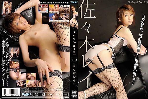 スカイエンジェル Vol.113 : 佐々木レイ