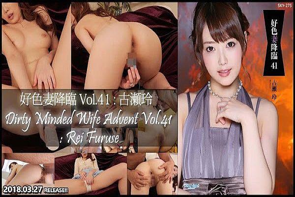 好色妻降临 Vol.41 : 古瀬玲