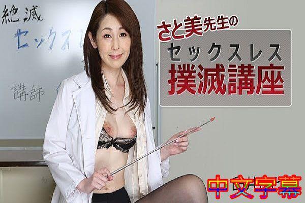 さと美先生のセックスレス扑灭讲座 – 臼井さと美