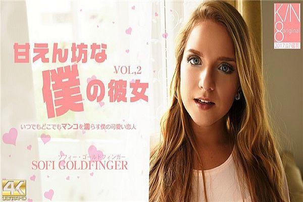 甘えん坊な仆の彼女 VOL2 Sofi Goldfinger / ソフィー ゴールドフィンガー