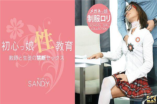 初心っ娘性教育 Teacher & Student 教师と生徒の禁断セックス Sandy / サンディー