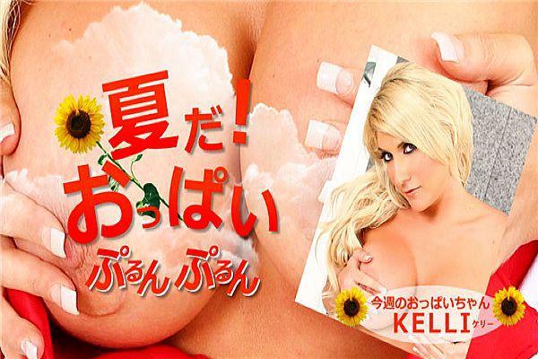 夏だ!おっぱいぷるんぷるん Kelli / ケリー