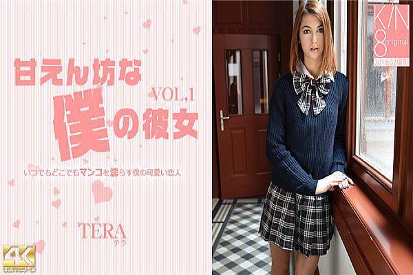 甘えん坊な仆の彼女 VOL1 Tera Link / テラ