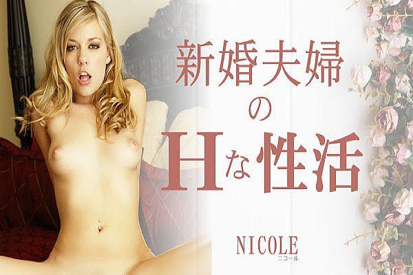 新婚夫妇のHな性活 Nicole / ニコール