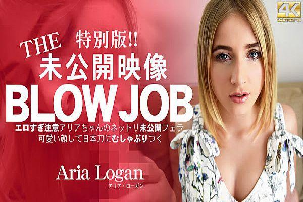 BLOW JOB 特别版!The Unreleased 未公开映像 エロすぎ注意アリアちゃんのねっとり未公开フェラ Aria L