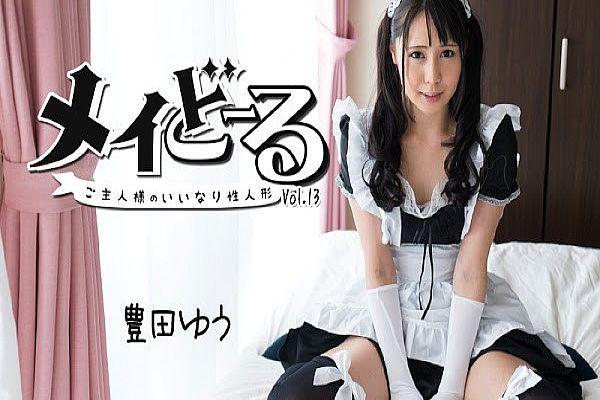 メイどーる Vol.13~ご主人様のいいなり性人形~ 豊田ゆう
