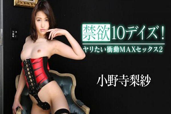 禁欲10デイズ!ヤリたい冲动MAXセックス2 小野寺梨纱