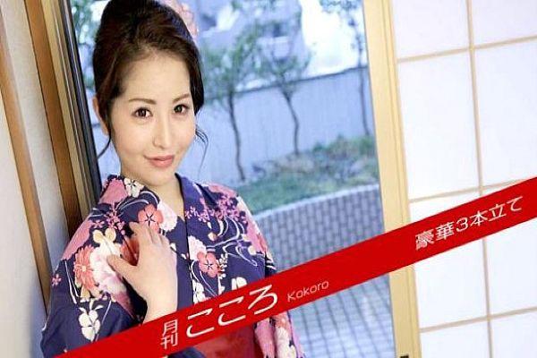 デジタル写真集: 女热大陆 File.065 , 月刊 こころ