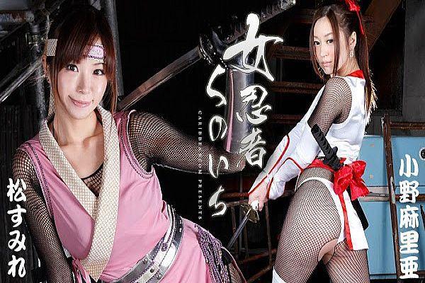 女忍者くノ一 : 小野麻里亜, 松すみれ (完全版)