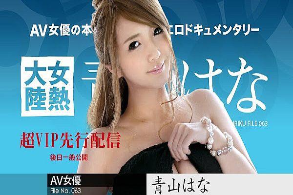 女热大陆 File.063