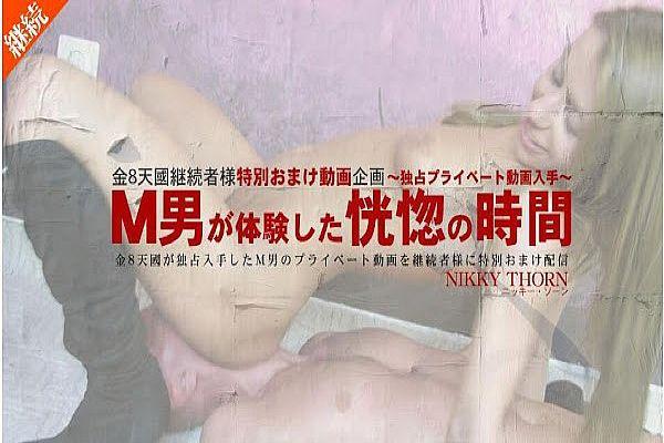 M男が体験した恍惚の时间 独占プライベート动画 継続者様おまけ配信 NIKKY THORN / ニッキー ソーン