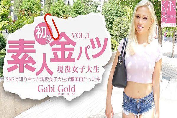 SNSで知り合った现役女子大生が激エロだった件 素人金パツ VOL1 Gabi Gold / ギャビー