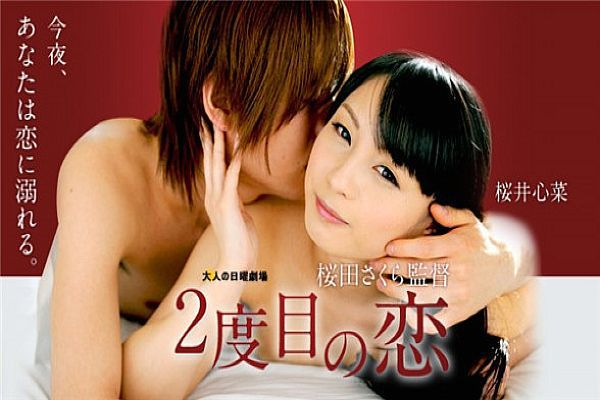 2度目の恋 桜井心菜