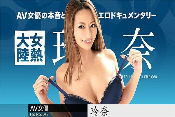 女热大陆 File.068 玲奈