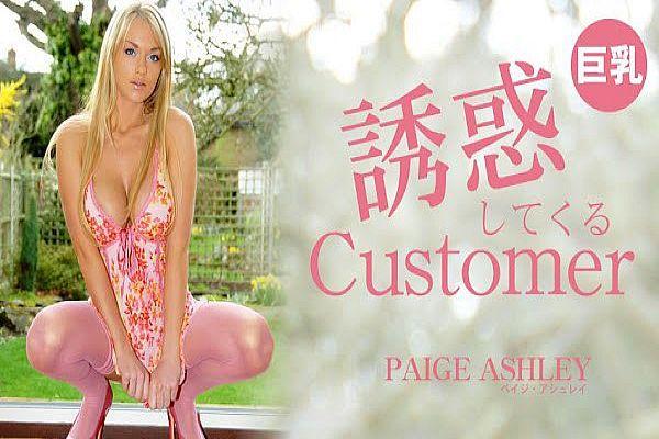 诱惑してくる Customer Paige Ashley / ペイジ