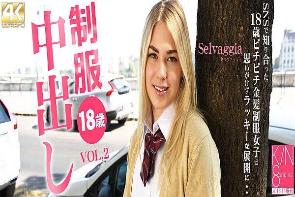 制服18歳中出し SNSで知り合った18歳ピチピチ金髪制服女子と?? VOL2 Selvaggia / セルバジア