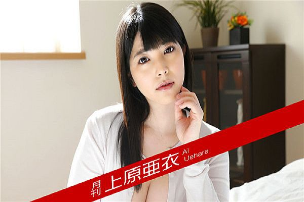 月刊 上原亜衣2