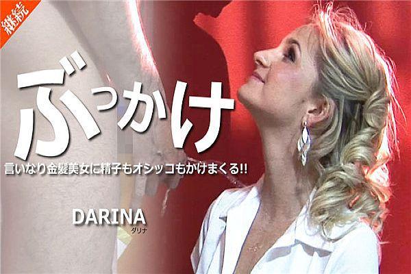 ぶっかけ 言いなり金髪美女に精子もオシッコもかけまくる!! DARIA / ダリア