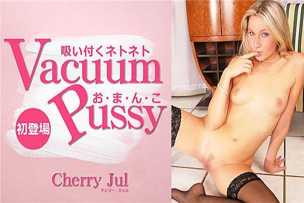 吸い付くネトネトお?ま?ん?こ Vacuum Pussy Cherry Jul / チェリー ジュル