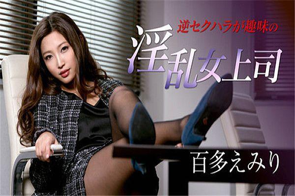 逆セクハラが趣味の淫乱女上司