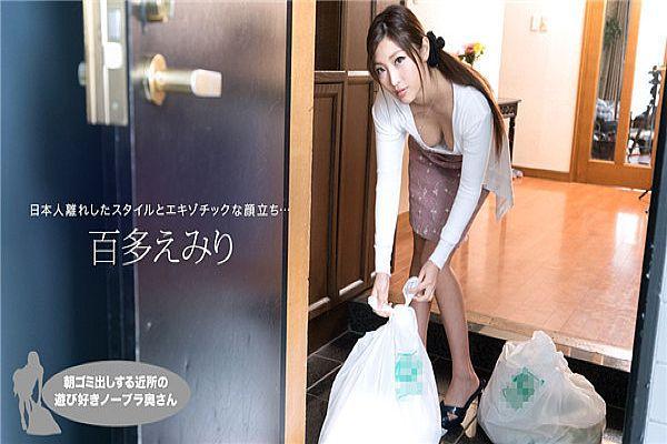 朝ゴミ出しする近所の游び好きノーブラ奥さん 百多えみり