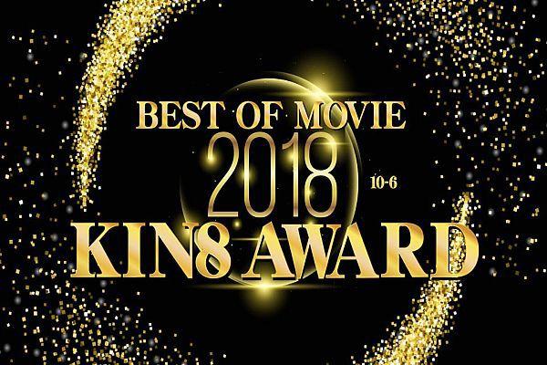 KIN8 AWARD BEST OF MOVIE 2018 10位?6位発表 / 金髪娘