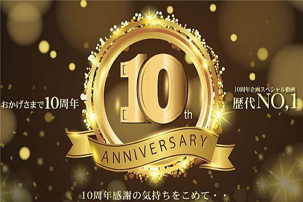 おかげさまで10周年 10周年感谢の気持ちを込めて??スペシャル动画 歴代NO,1! / 金髪娘