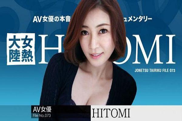 女热大陆 File.073 HITOMI – 无修正动画