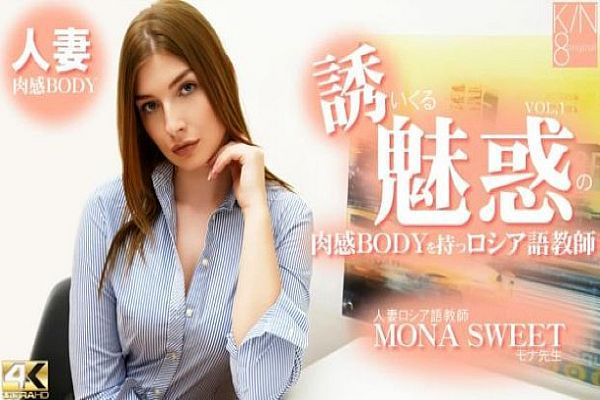 诱いくる诱惑の肉感BODYを持つロシア语教师 人妻ロシア语教师 VOL1 Mona Sweet / モナ スイート