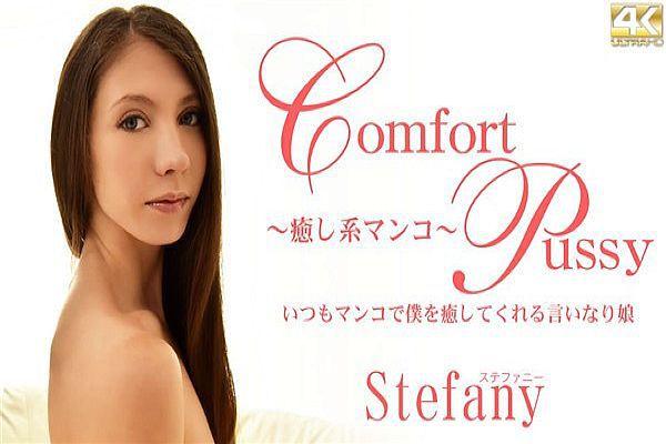 いつもいつもマンコで仆を愈してくれる言いなり娘 Comfort Pussy Stefany / ステファニーマンコで仆を愈してく