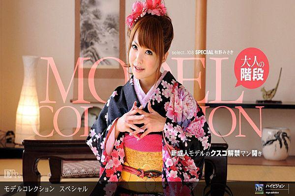 秋野みさき 「Model Collection select…108 スペシャル」